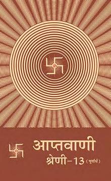Aptavani-13(P) (In Hindi)
