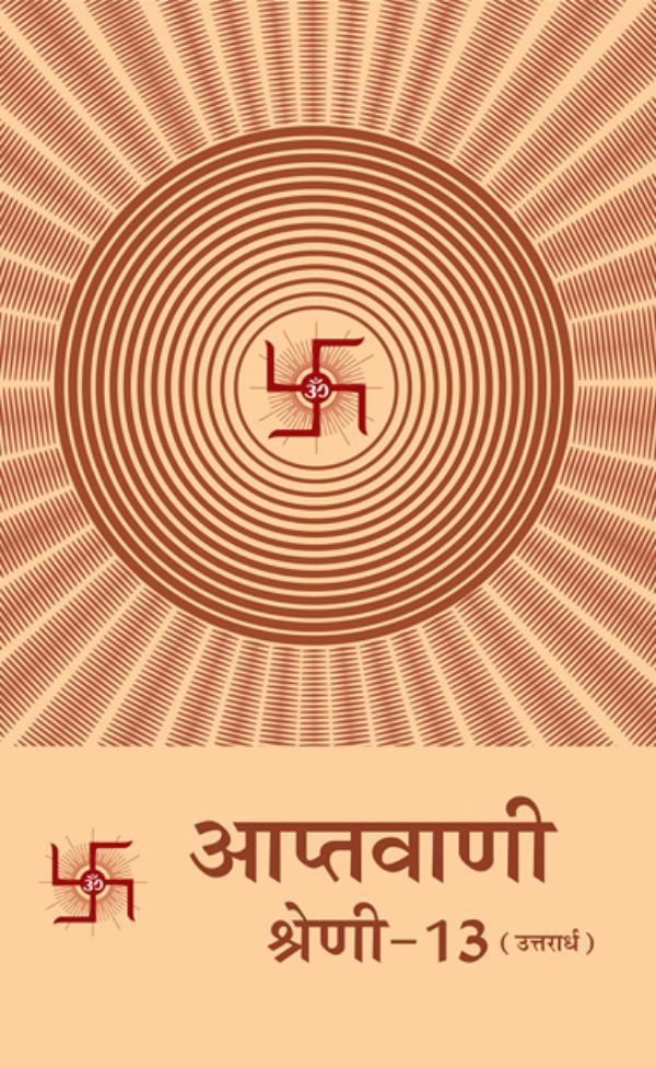Aptavani-13 (U) (In Hindi) Aptavani-13(U) (In Hindi)