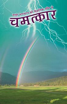 Chamatkar (In Hindi)