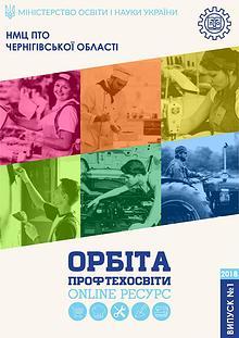 Орбіта профтехосвіти №1, січень 2018