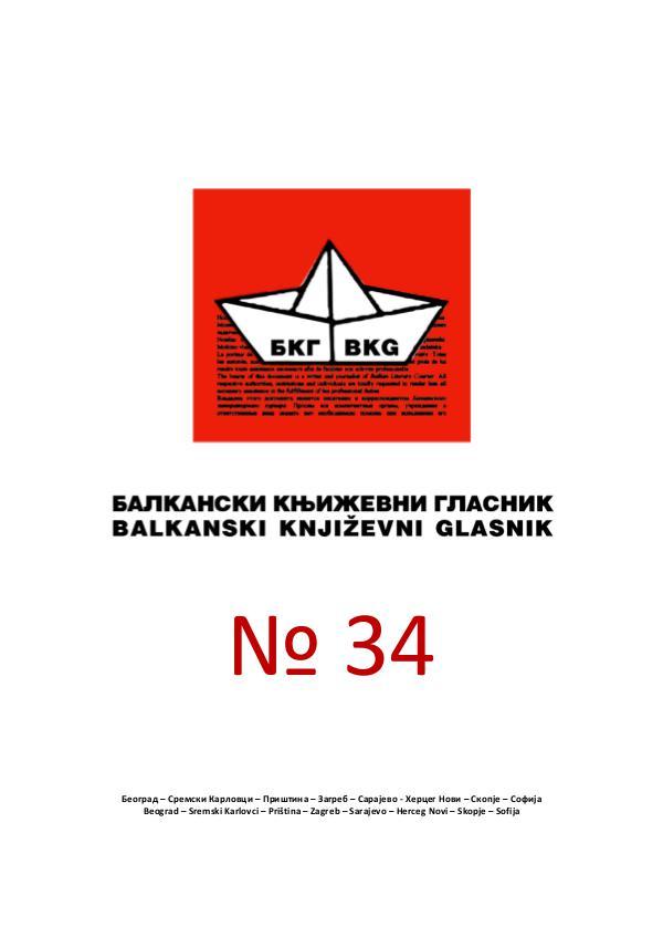 BKG № 34 BKG 34