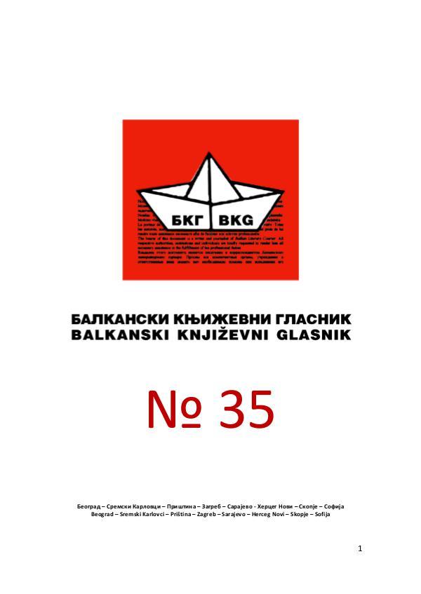 BKG № 35 BKG 35