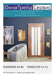 Межкомнатные двери. Серия Оптима