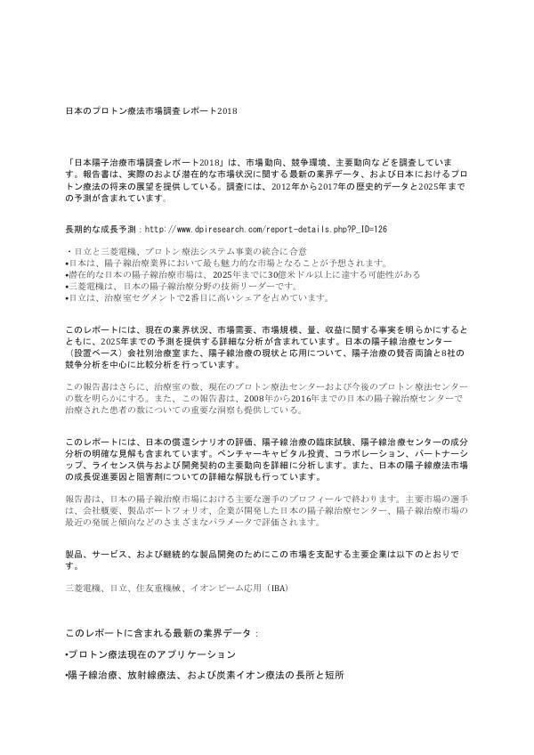日本のプロトン療法市場調査レポート