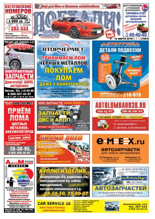 """Газета """"ТВ в Братске N8"""" от 23 февраля 2018 г. Газета """"Поехали! N10"""" от 9 марта 2018 г."""