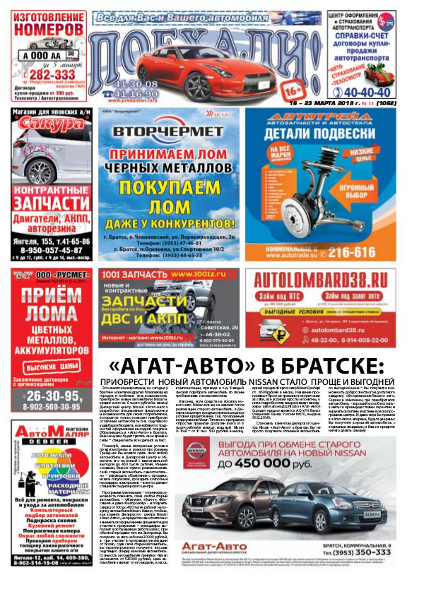 """Газета """"ТВ в Братске N8"""" от 23 февраля 2018 г. Газета """"Поехали! N11"""" от 16 марта 2018 г."""