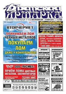 """Газета """"Братская Ярмарка"""" №13"""