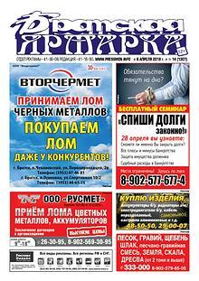 """Газета """"Братская Ярмарка"""" №14"""