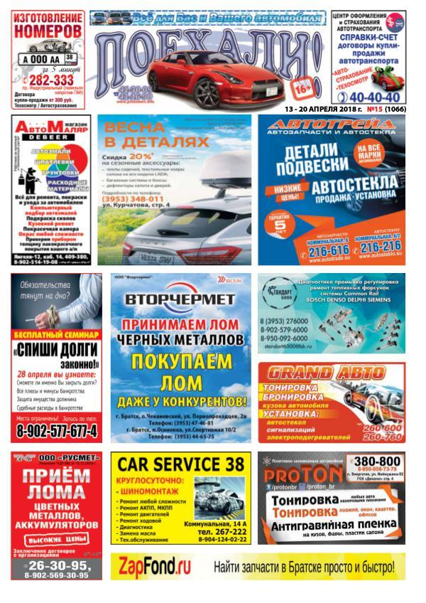 "Газета ""Поехали!"" №15 avto_n15_2018"