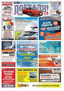 """Газета """"Поехали!"""" №15"""