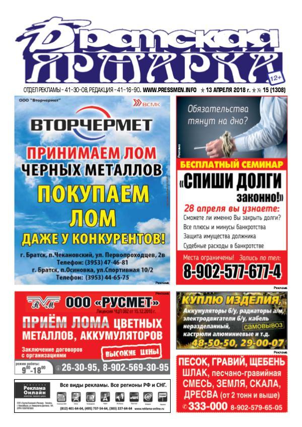 """Газета """"Братская ярмарка"""" №15 jarm_15_2018_site"""