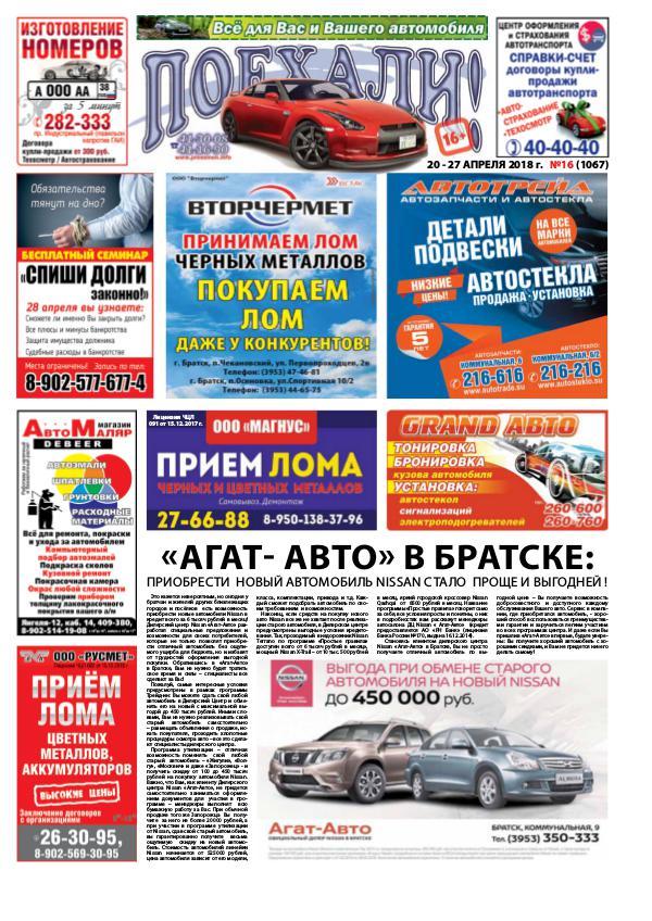 "Газета ""ТВ в Братске N8"" от 23 февраля 2018 г. Газета ""Поехали! N16"" от 20 апреля 2018 г."