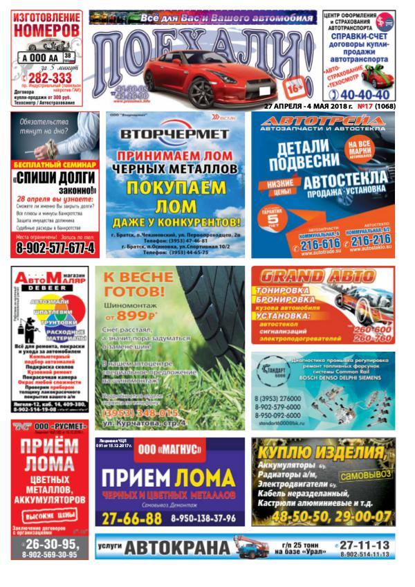 "Газета ""ТВ в Братске N8"" от 23 февраля 2018 г. Газета ""Поехали! N17"" от 27 апреля 2018 г."