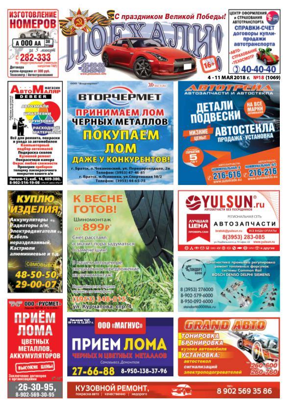 "Газета ""ТВ в Братске N8"" от 23 февраля 2018 г. Газета ""Поехали! N18"" от 4 мая 2018 г."