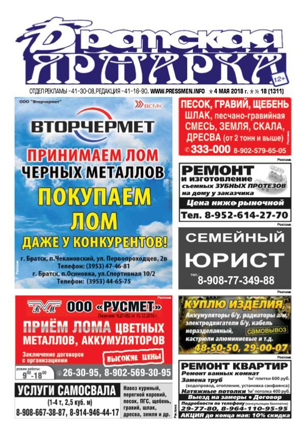 "Газета ""ТВ в Братске N8"" от 23 февраля 2018 г. Газета ""Братская Ярмарка N18"" от 4 мая 2018 г."