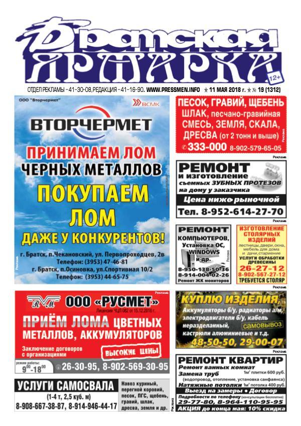 "Газета ""ТВ в Братске N8"" от 23 февраля 2018 г. Газета ""Братская Ярмарка N19"" от 11 мая 2018 г."