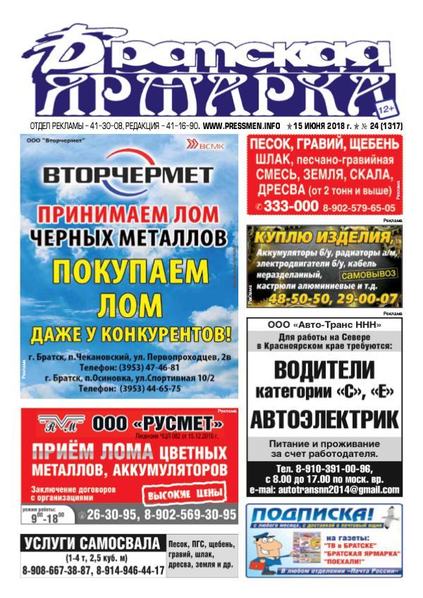 """Газета """"Братская Ярмарка N24"""" от 15 июня 2018 г."""