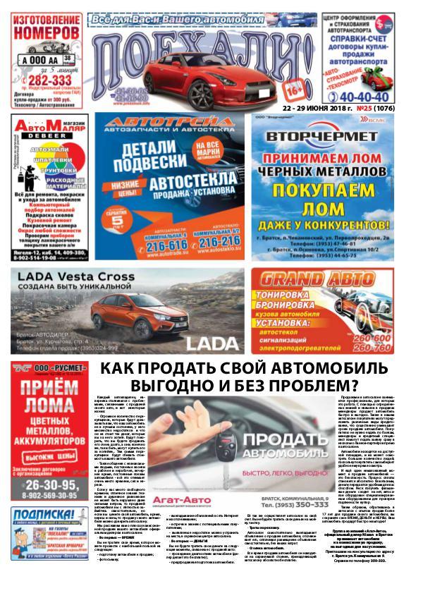 """Газета """"Поехали! N25"""" от 22 июня 2018 г."""