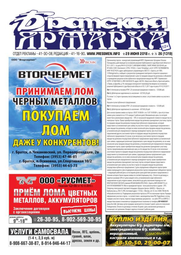 """Газета """"Братская Ярмарка N26"""" от 29 июня 2018 г."""