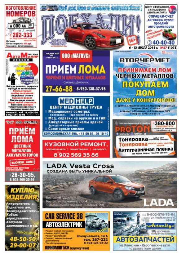 """Газета """"Поехали! N27"""" от 6 июля 2018 г."""