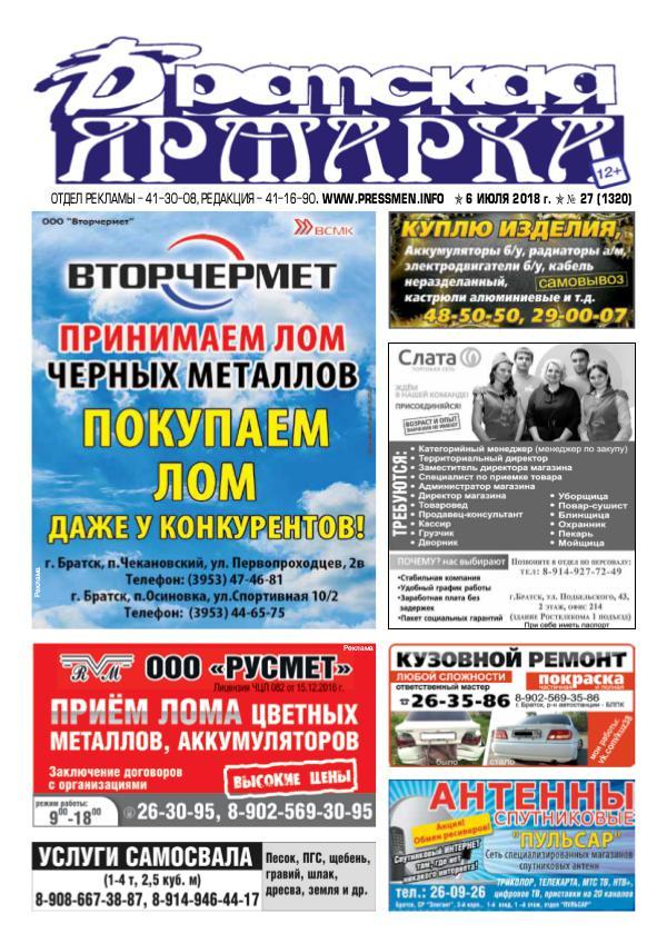 """Газета """"Братская Ярмарка N27"""" от 6 июля 2018 г."""