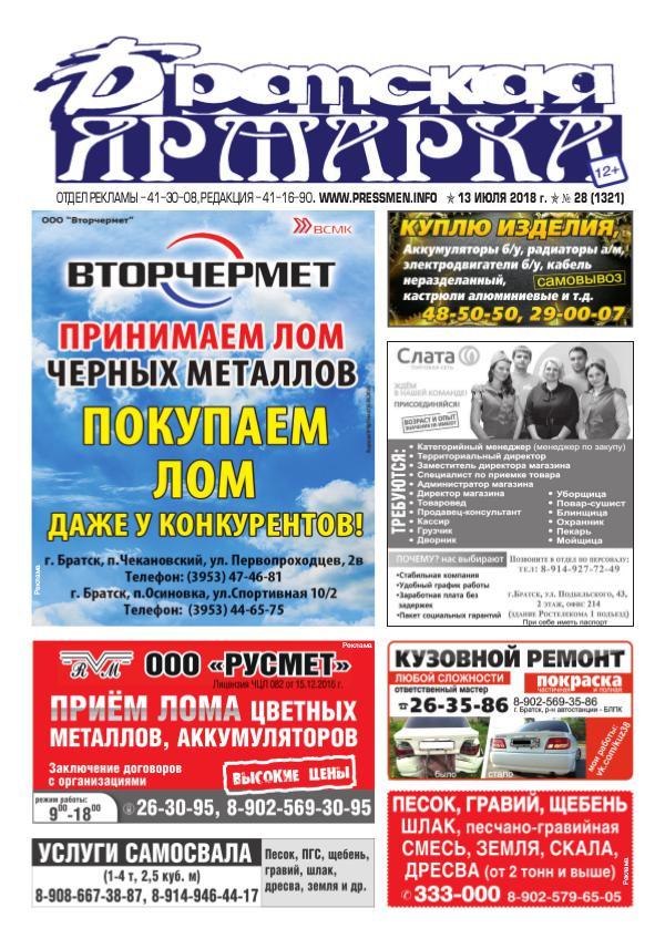"""Газета """"Братская Ярмарка N28"""" от 13 июля 2018 г."""