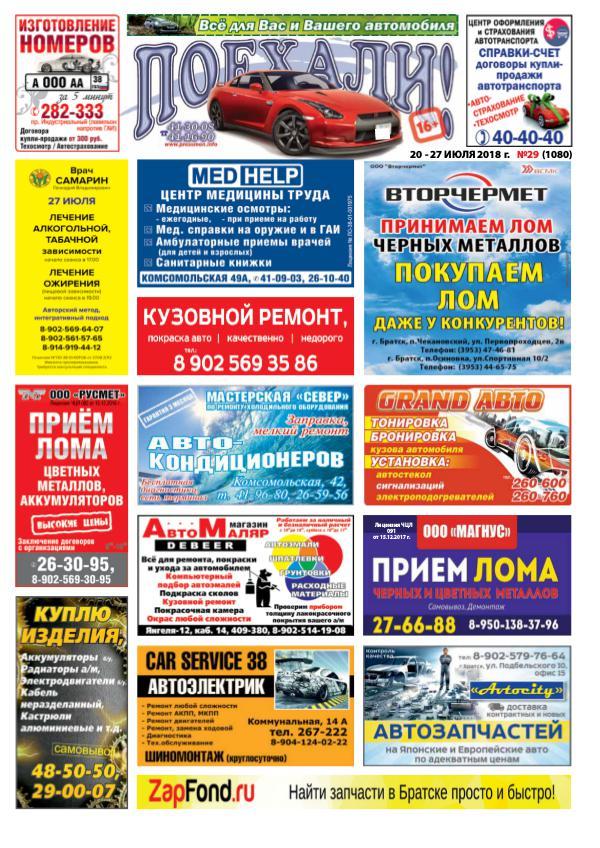 """Газета """"Поехали! N29"""" от 20 июля 2018 г."""