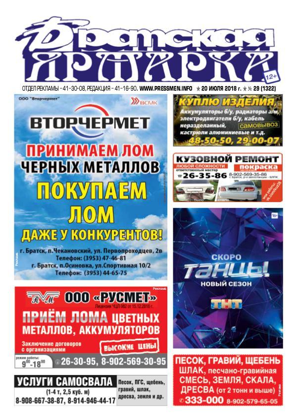 """Газета """"Братская Ярмарка N29"""" от 20 июля 2018 г."""
