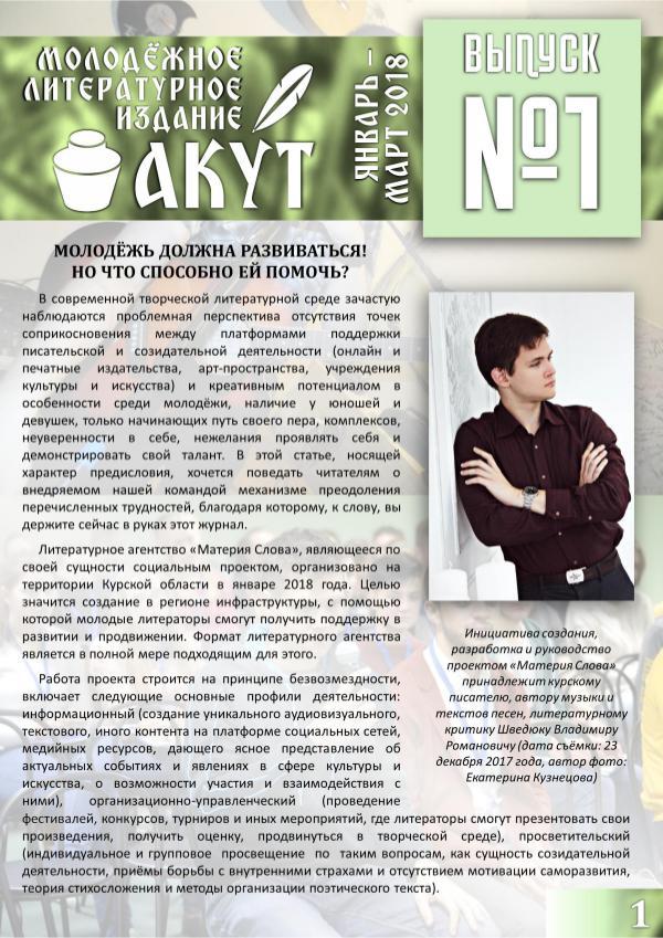 Молодёжное литературное издание «Акут» images (2)