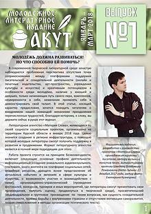 Молодёжное литературное издание «Акут»