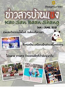 Kao San Baan Shang 2018 v.1