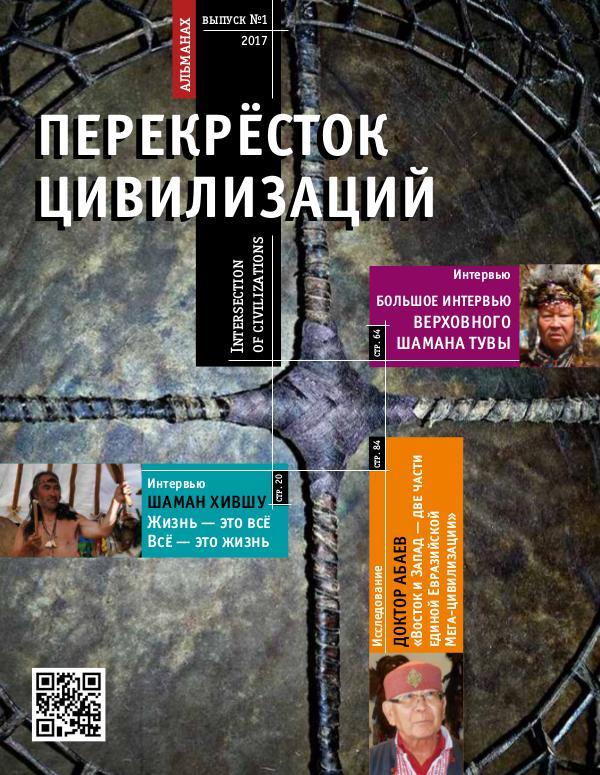 Перекрёсток цивилизаций Перекрёсток цивилизаций №1 2017