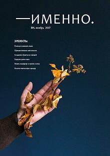 – ИМЕННО. №5 Ноябрь 2017