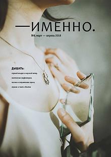 – ИМЕННО. №8 Март-Апрель 2018