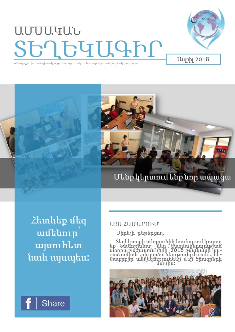"""CC"" NGO's Newsletters April_Newsletter"