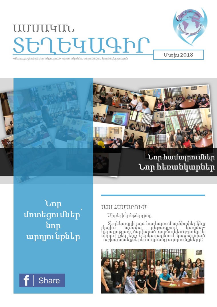 """CC"" NGO's Newsletters May_Newsletter"