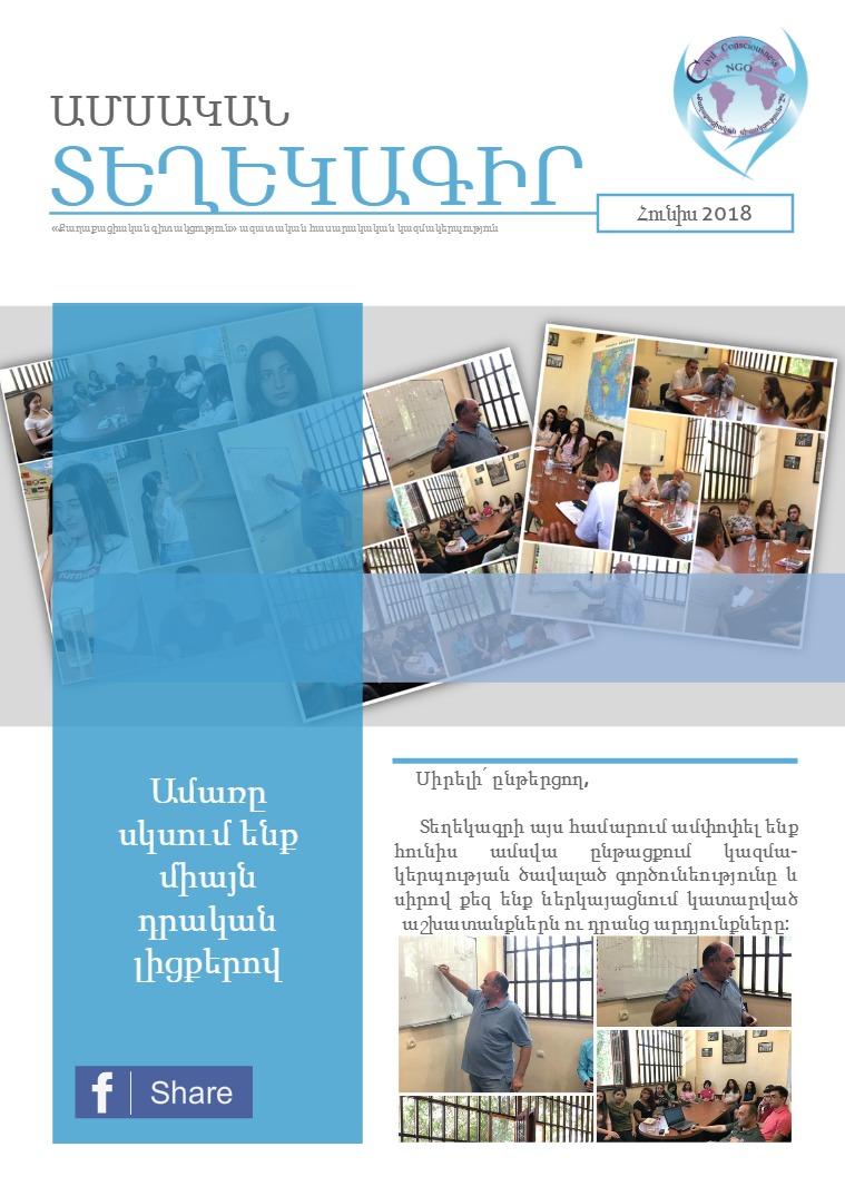 """CC"" NGO's Newsletters June_Newsletter_Arm"