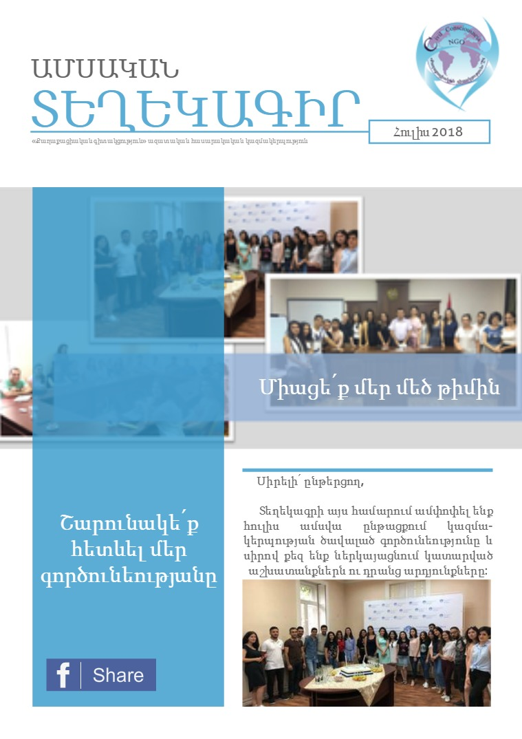 """CC"" NGO's Newsletters July_Newsletter_Arm"