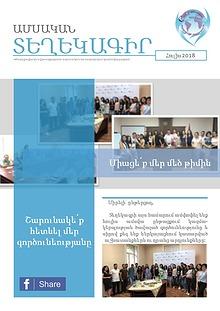 """""""CC"""" NGO's Newsletters"""