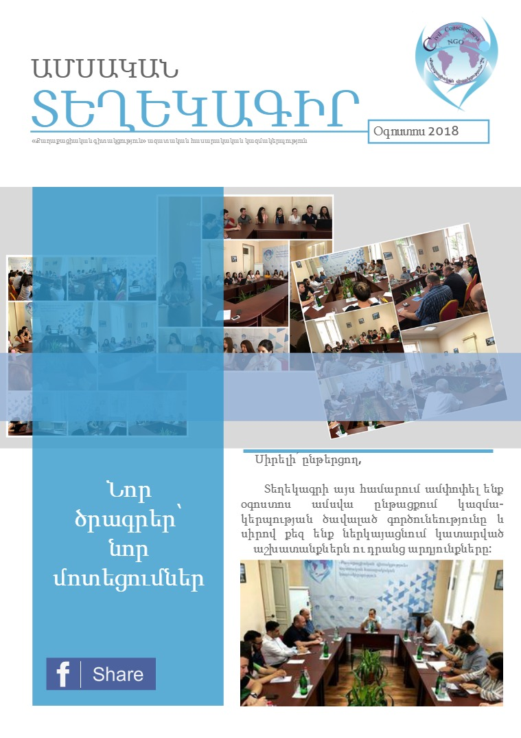 """CC"" NGO's Newsletters August_Newsletter_Arm"