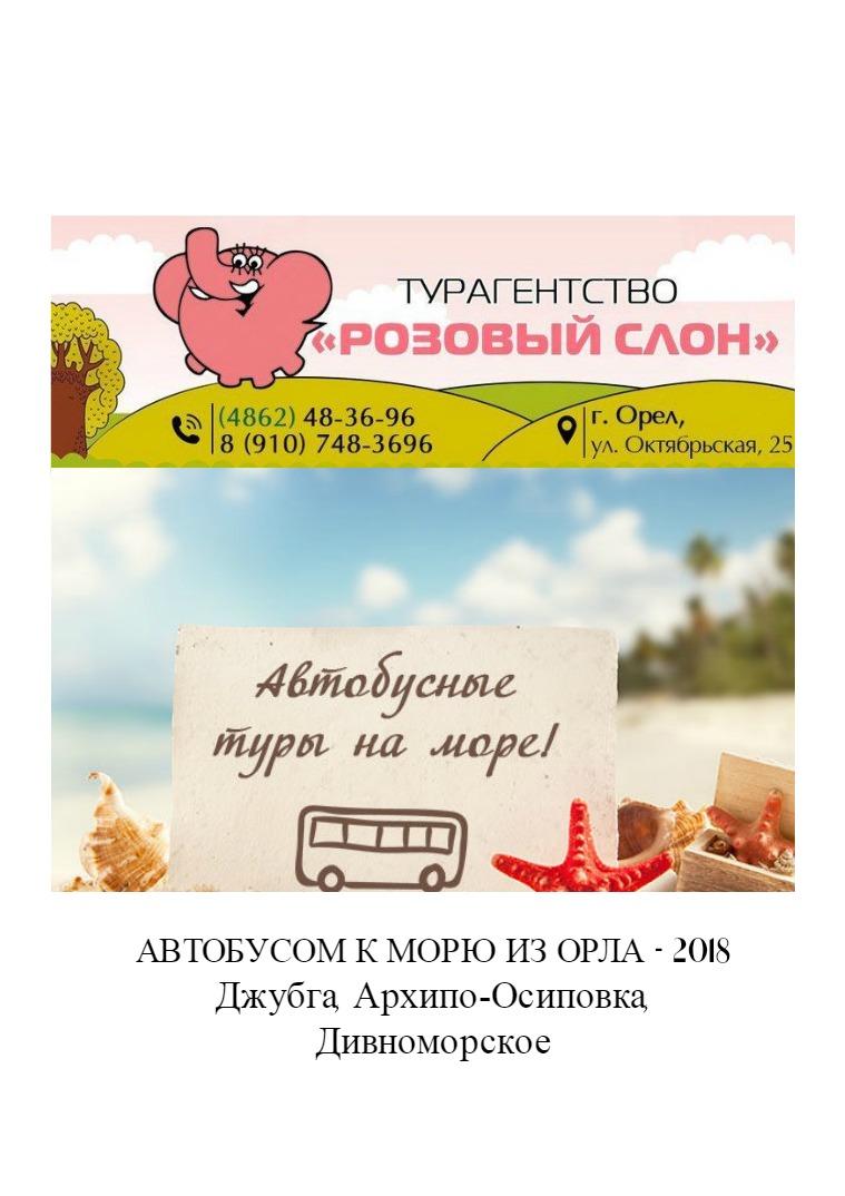 АВТОБУСОМ К МОРЮ ИЗ ОРЛА Джубга, Архипо-Осипоква, Дивноморское