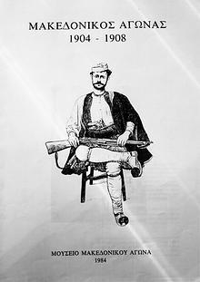 ΜΑΚΕΔΟΝΙΚΟΣ ΑΓΩΝΑΣ 1904-1908