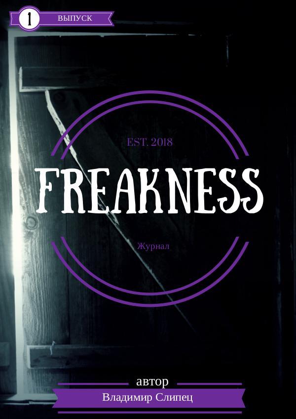 """Художественный журнал """"Freakness"""" 1 выпуск"""