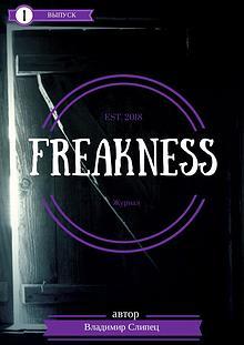 """Художественный журнал """"Freakness"""""""