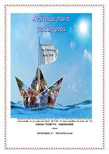 Διαδραστικό Βιβλίο Υλικού  Ορθόδοξης Κατασκήνωσης Καλύμνου 2018