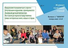 """Журнал полезных чтений. Выпуск 1: """"Земля"""""""