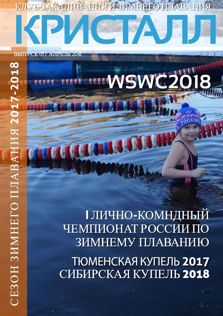 КРИСТАЛЛ выпуск 01 апрель 2018