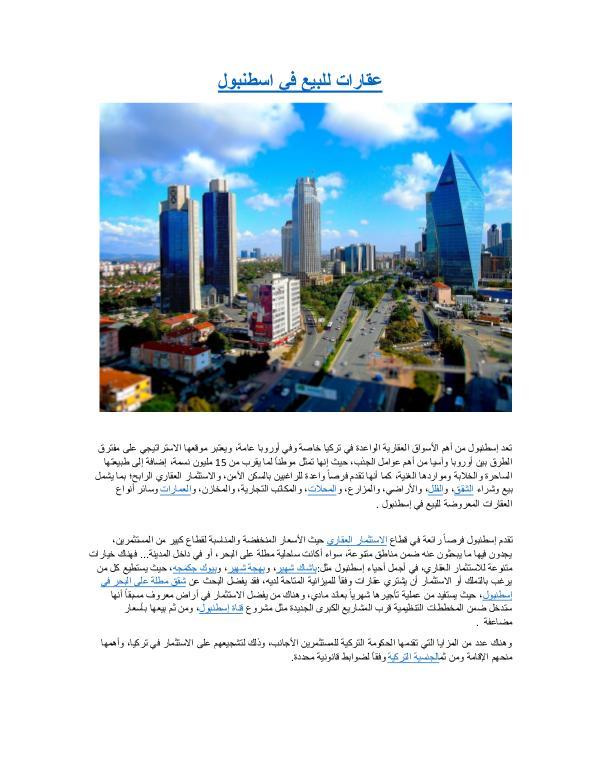 Real Estate in Turkey عقارات للبيع في اسطنبول