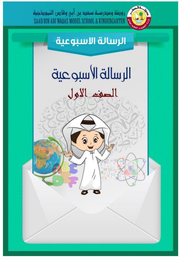 الرساله الاسبوعيه للاسبوع الثاني final