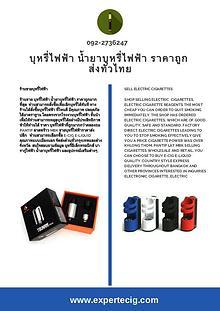 บุหรี่ไฟฟ้า น้ำยาบุหรี่ไฟฟ้า ราคาถูก ส่งทั่วไทย